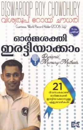ormasakthi book