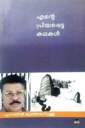 punathil book