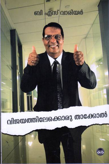 vijayam book