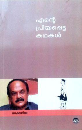 zakaria book