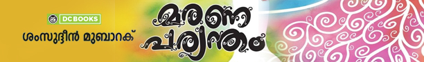25 maranaparyantham header