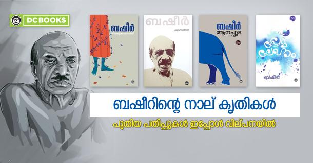 3 basheer books