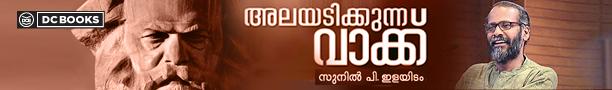 alayadikkunna-vakku-banner