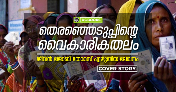 apr 16 cover story election