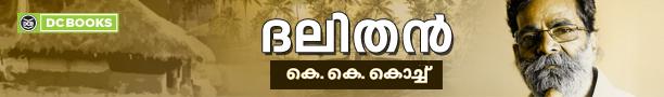 dalithan banner