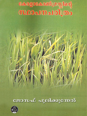 keralacongressinte-sthapanacharithram