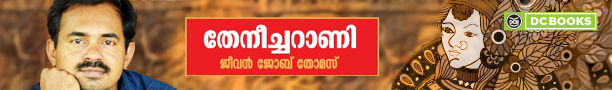 theneecharani banner