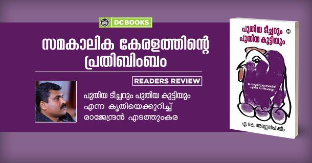 21 puthiya teacherum (2)