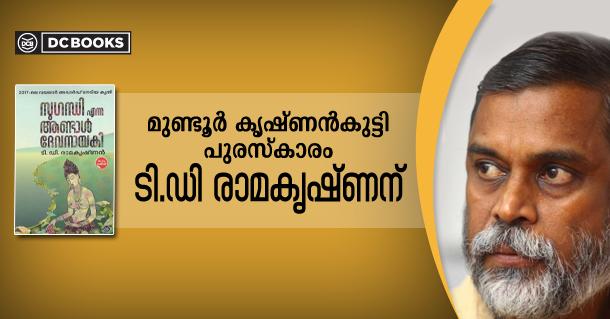 28 TD Ramakrishnan
