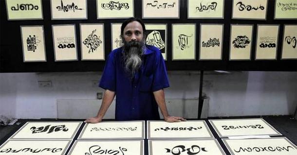 artist-bhattathiri
