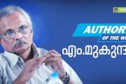 Author Of The Week- എം. മുകുന്ദന്