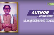 Author Of The Week-പി.കുഞ്ഞിരാമന് നായര്