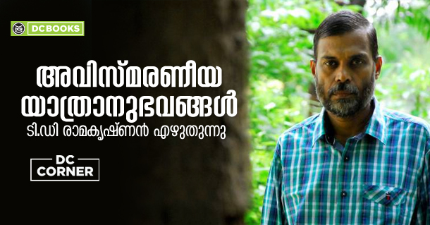 may 31 TD Ramakrishnan