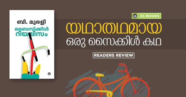 may 8 bycycle realism
