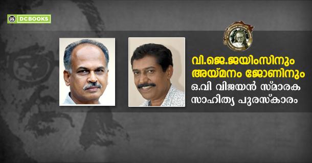 21 OV Vijayan Award