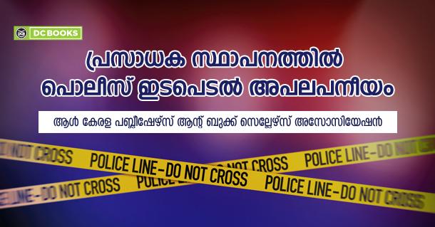21 POLICE