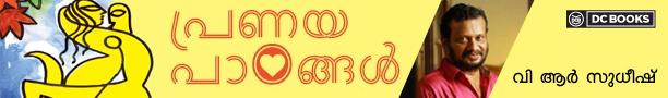 22 pranaya paadangal header