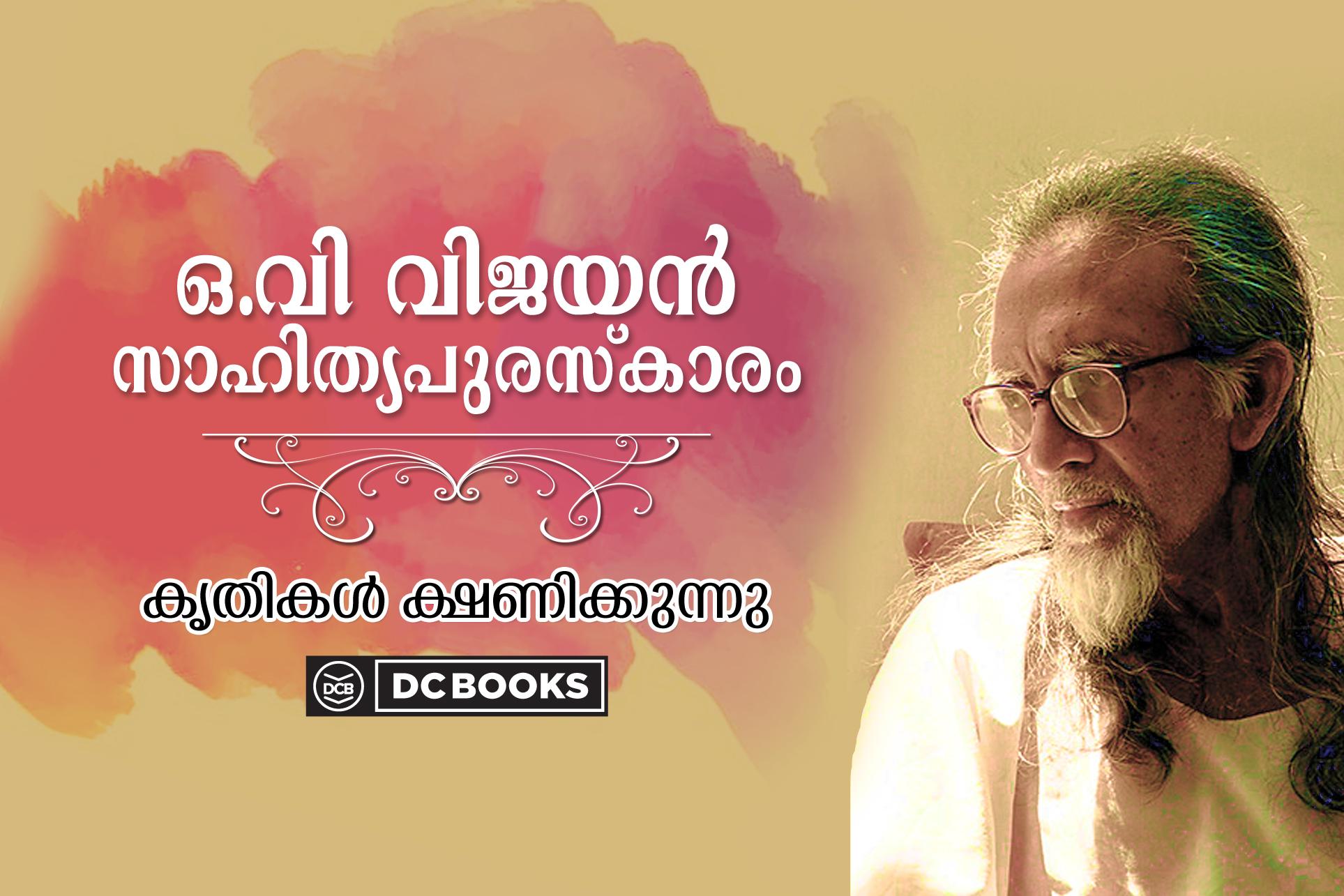 6 OV Vijayan new portal