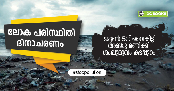 Environment day celebrations portal mal