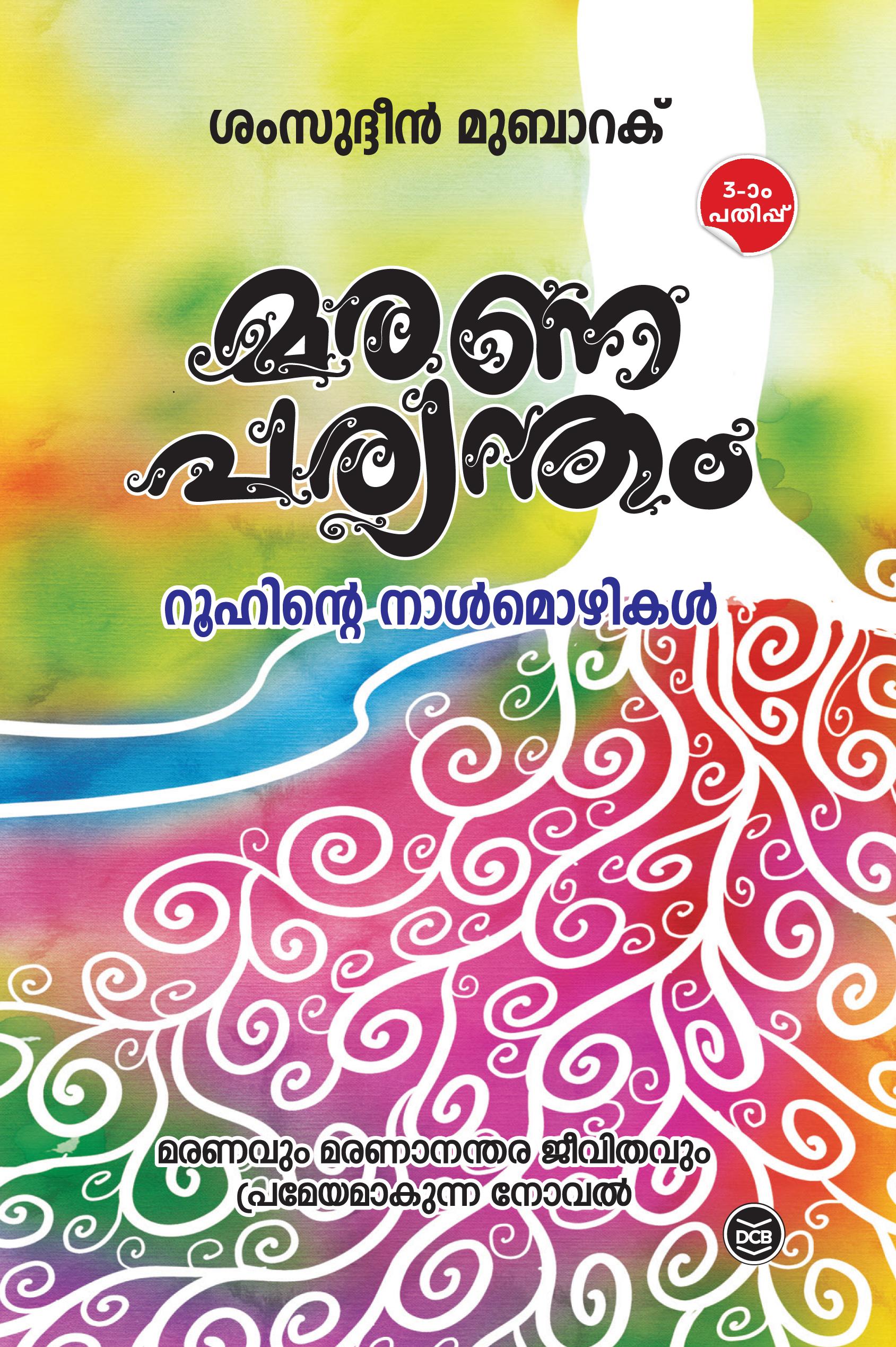 MARANAPAYYANTHAM ED-3 COVER