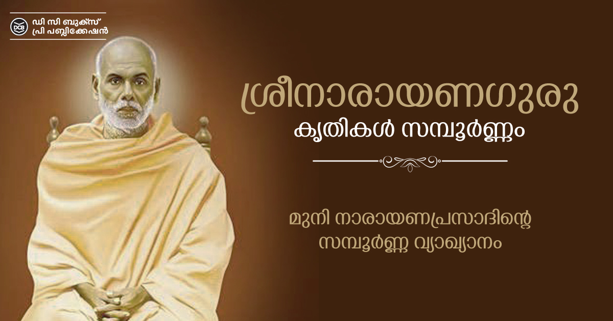 Sree Narayana Guru dc books