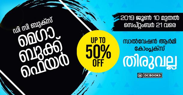 Thiruvalla Book fair portal mal