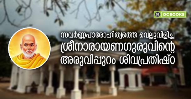 june 12 portal Arivipuram prathishtta