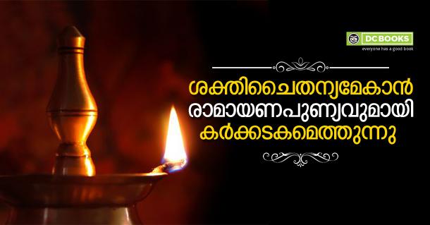 15 Ramayana maasam