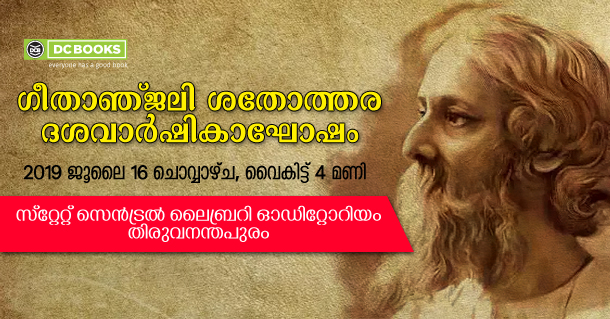 16 Tagore EVENT