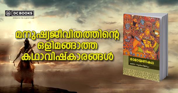 23 Ramayana kadha