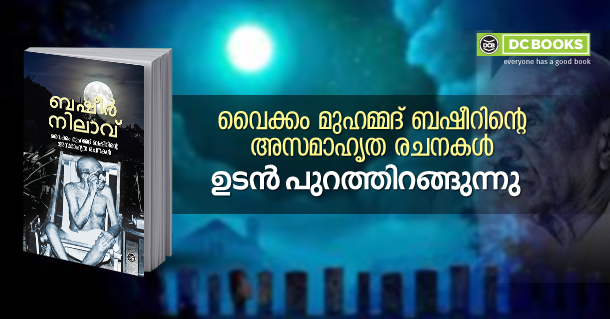 Basheer NEW BOOK portal