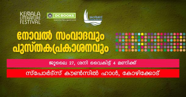 JULY 24 Pusthakaprakashanam 2