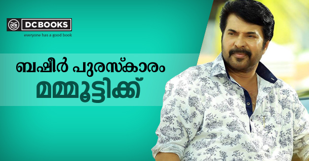 July 05 Basheer Award for Mammootty
