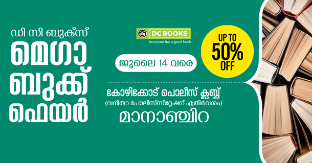 Kozhikode Book fair portal