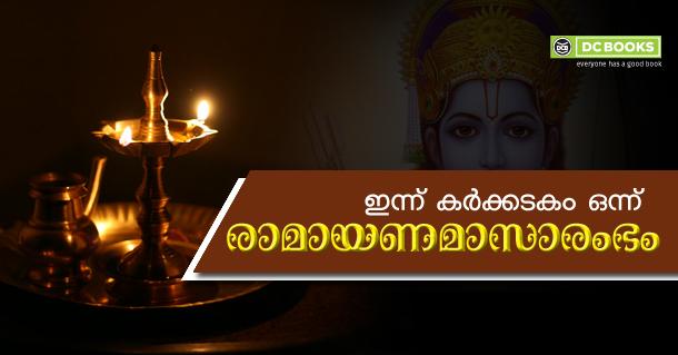 july 07 Ramayanamaasam