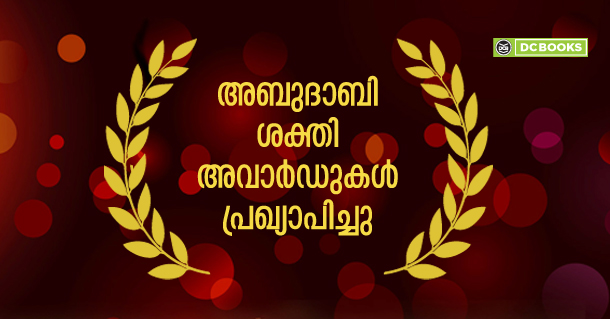 sakthi awards