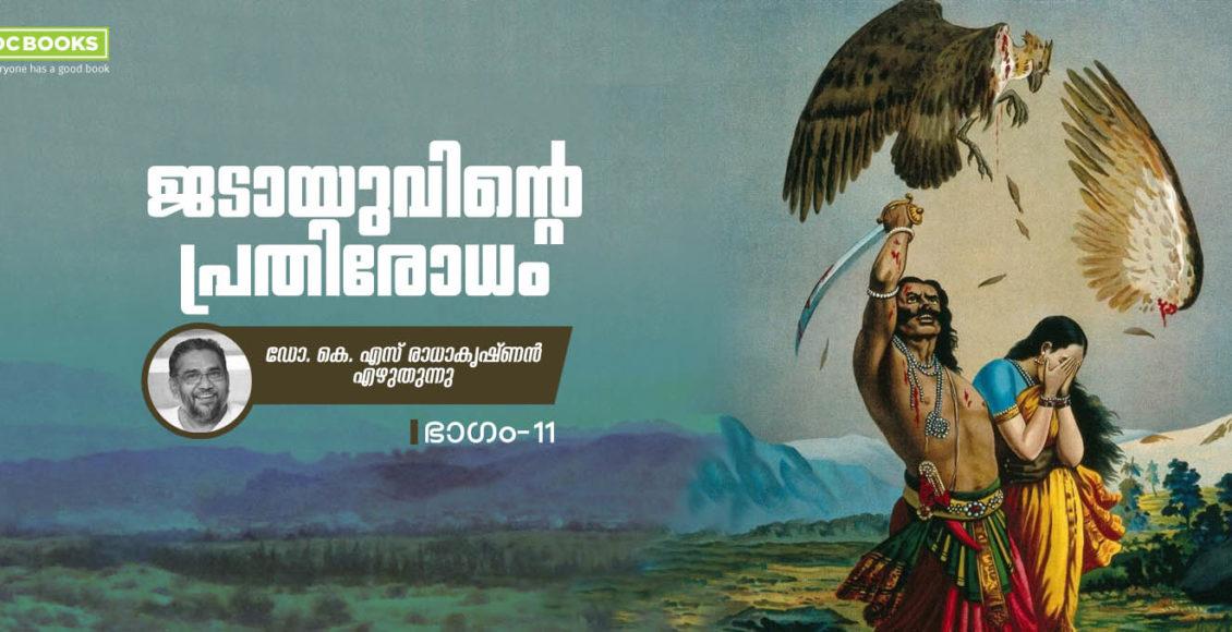 1 Ramayana JADAYU