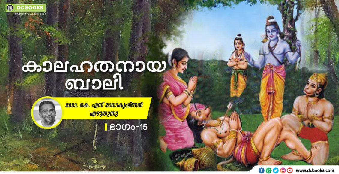 15 Ramayana bali banner
