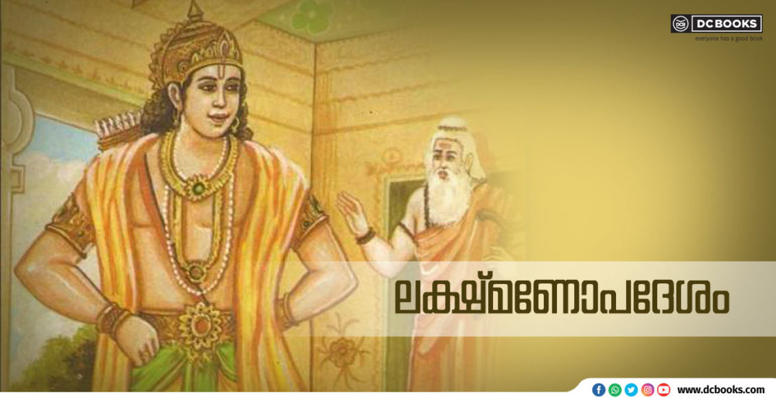 16 lakshmanopadesham