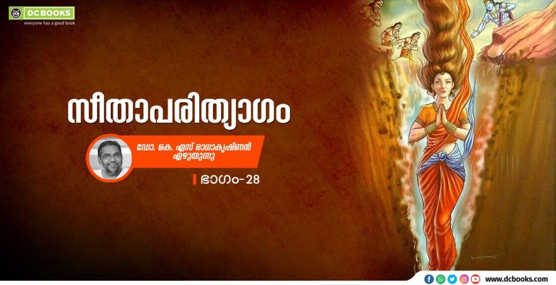 16 seetha thyaagam