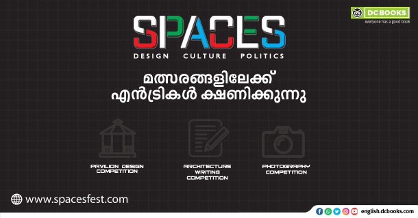 17 spaces competiotions MALAYALAM