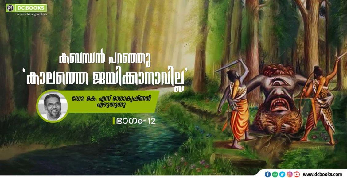 2 Ramayana KABANDHAN