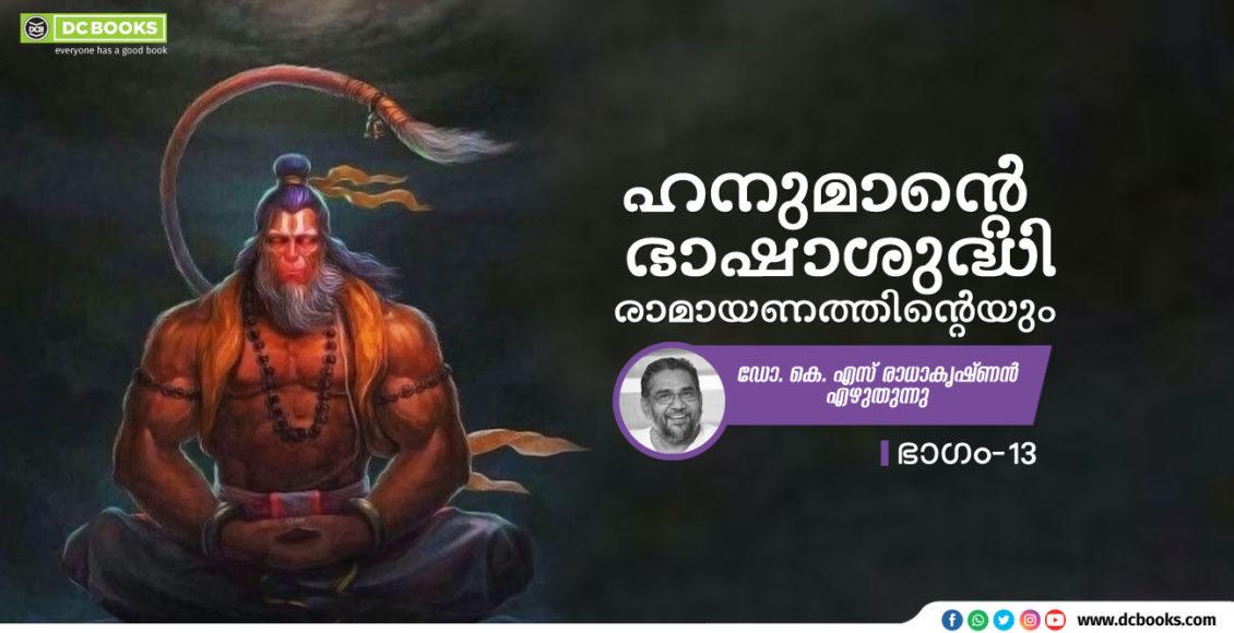 3 Ramayana HANUMAN