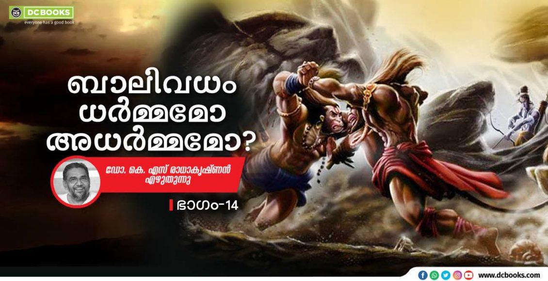 3 Ramayana bali