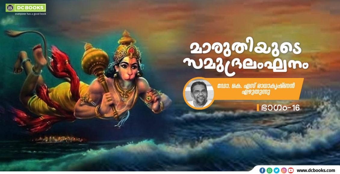 5 Ramayana Maruthy crossing sea