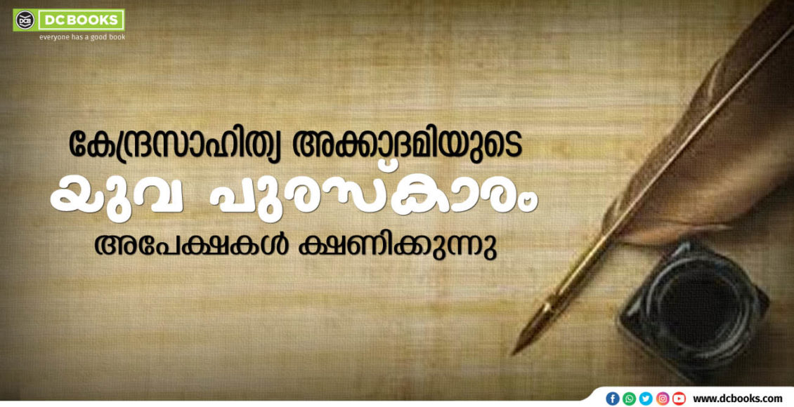 Aug 19 yuva sahithya puraskaram