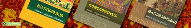 Kamalam_subhramanya_Books