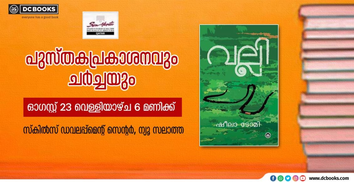 aug 23 boook release