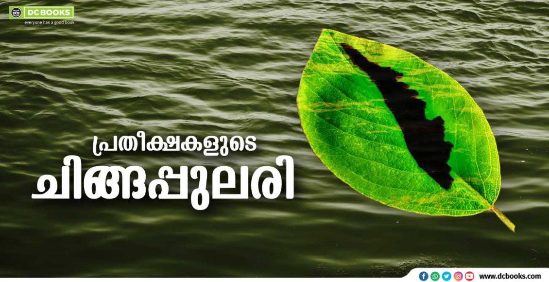 chingam banner