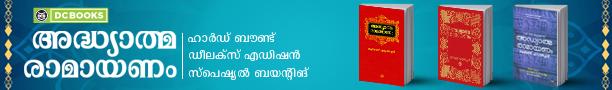 july_17_Ramayan-maasam_Header